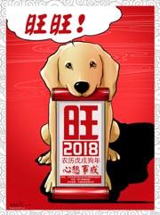 CNY Dog 2018